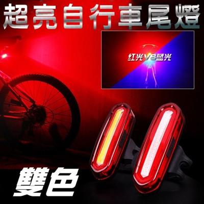 全新天狼星自行車雙色車燈 自行車雙色車燈 前燈 尾燈 USB充電 LED紅藍雙色 變色燈警告燈 爆閃 (2.5折)