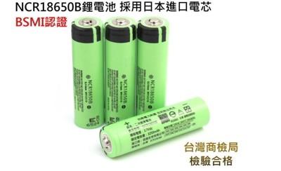 全新Panasonic 國際牌 日本松下 3400mah NCR18650B鋰電池 (2.4折)