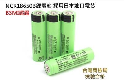 {送磁鐵+電池盒}日本松下㊣品NCR18650B國際牌Panasonic日本製造18650鋰電池1 (2.4折)