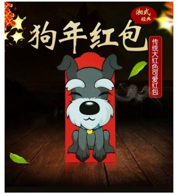 【2018狗年紅包袋】(現貨)(6入)創意立體狗狗造型紅包袋 狗年旺旺紅包袋 創意紅包袋 狗來富 好 (2.9折)