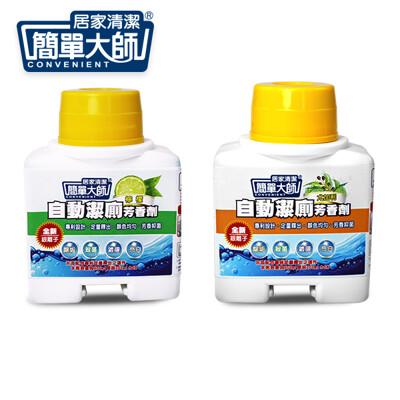 簡單大師mit馬桶自動潔廁芳香劑200ml媽媽清潔小幫手 (3.1折)