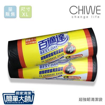 【簡單大師】百適達超強韌營業用(商用)清潔袋-XL (3.6折)