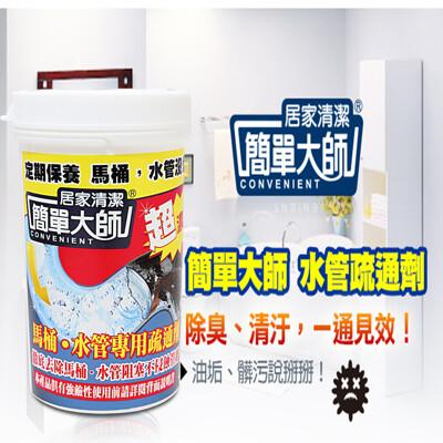 簡單大師一通見效 管立通 水管道疏通劑 水管清潔劑 (2.8折)