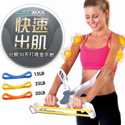 Core Max 手臂塑體健身機 (5.2折)
