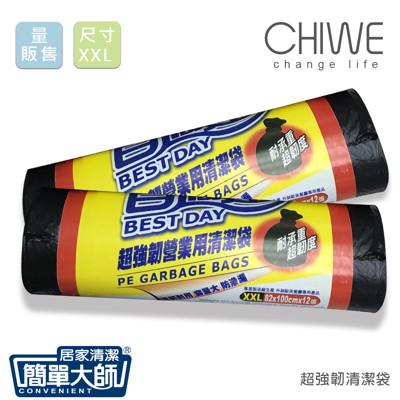【簡單大師】百適達超強韌營業用(商用)清潔袋-XXL (3.6折)