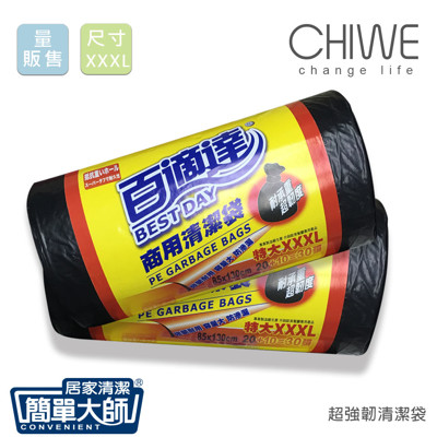【簡單大師】百適達超強韌營業用(商用)清潔袋-XXXL (6.4折)