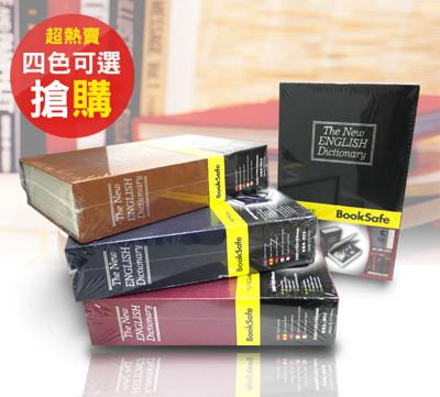 全賣場最低價 仿真書本保險箱 書型保險箱 大尺寸 收納盒 保險箱【守護者保險箱】 (5.7折)