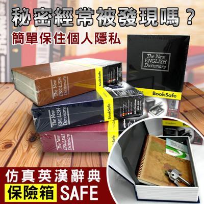 仿真書本保險箱 書型保險箱 全賣場最低價 大尺寸 收納盒 保險箱【守護者保險箱】 (5折)