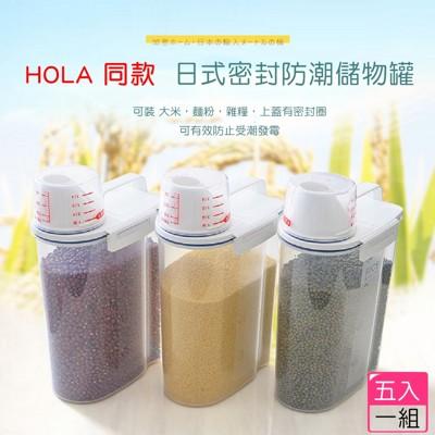 五入組 HOLA 同款 米桶 帶量杯 2KG 儲米桶 儲物罐 密封 儲物罐 收納罐【艾肯居家生活館】 (0.5折)