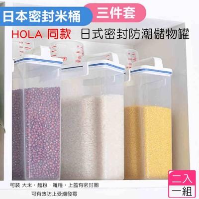 2入組 米桶 帶量杯 2KG 儲米桶 儲物罐 密封 儲物罐 收納罐【艾肯居家生活館】 (2.5折)