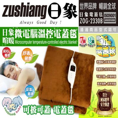 【日象】暄暖微電腦溫控電蓋毯 ZOG-2330B (6.8折)