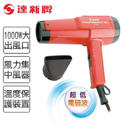 【達新牌】專業吹風機。紅色/TS-1288 (5.9折)