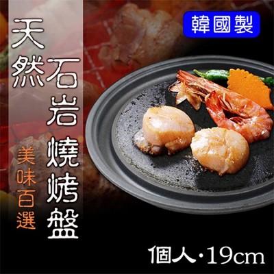 【NANO】正宗韓式天然石岩燒烤盤19cm〔個人獨享盤〕(MR-7389) (8.1折)