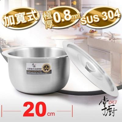 《掌廚》可樂膳五層複合金調理鍋20cm(SSP-20) (8折)