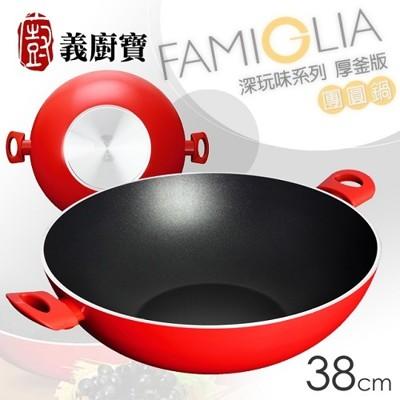 《義廚寶》深玩味厚釜系列38cm團圓鍋-紅福氣(3734384810101) (7.5折)