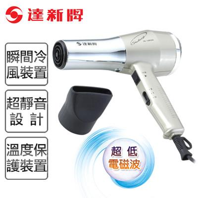 【達新牌】超低電磁波專業吹風機。銀色/TS-1293G (6折)