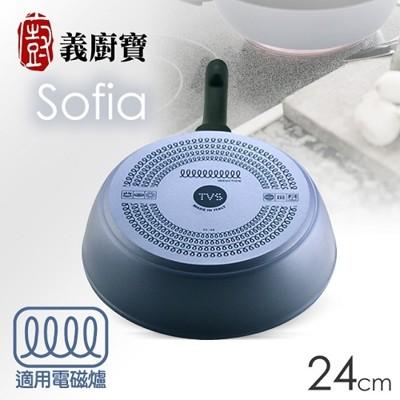 《義廚寶》SOFIA電磁系列-24CM深平底鍋(2R38524) (7.5折)