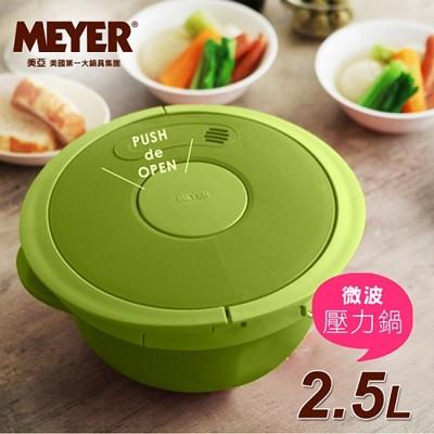 【MEYER】時尚神奇第二代微波壓力鍋-粉綠(55340) (8.6折)