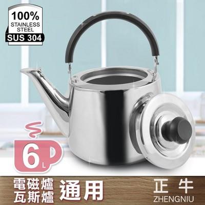 【正牛】奧斯特不鏽鋼琴音壺6L(STK-6L) (9.1折)
