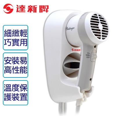 【達新牌】掛壁式吹風機。白色/TS-1399 (6.9折)