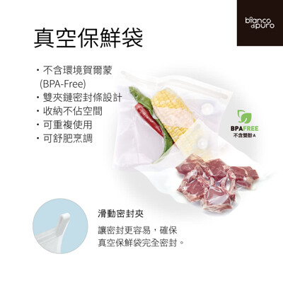 Bianco di puro 彼安特 耐熱舒肥食物真空袋(22x34cm/10入) VFB11 (9.5折)