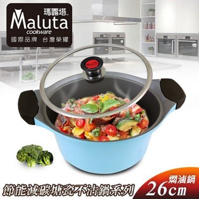 【Maluta瑪露塔】節能減碳鑄造塘瓷不沾26CM燜滷鍋/水藍(007010) (6.8折)
