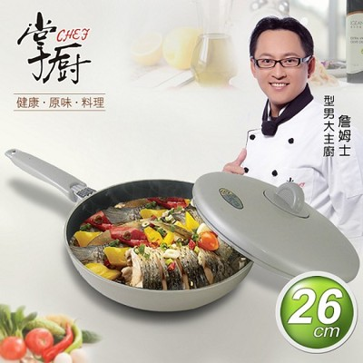《掌廚》日本理研附蓋平底鍋(26cm)(LO-26F) (7.4折)