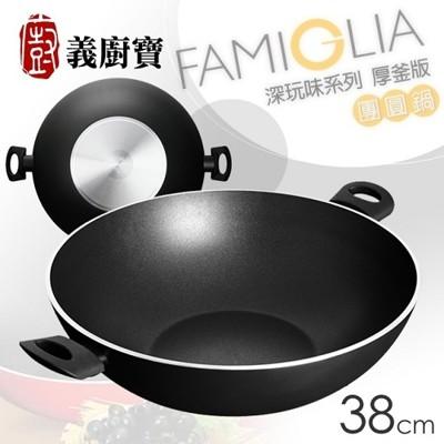 《義廚寶》深玩味厚釜系列38cm團圓鍋-黑如意(3734384810001) (7.5折)