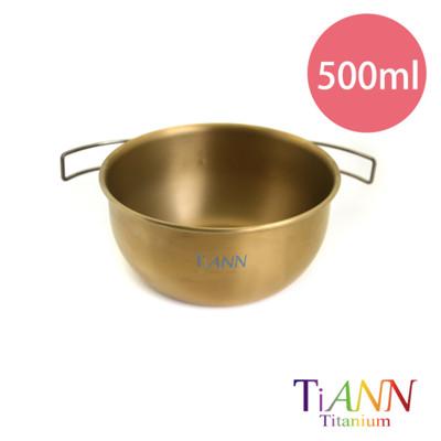 【TiANN 純鈦餐具】鈦聰明 便當盒中碗 金 500ml (中鋼版型) (7.3折)