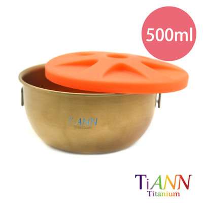 【TiANN 純鈦餐具】鈦聰明 便當盒中碗 金 500ml含蓋(中鋼版型) (7.7折)