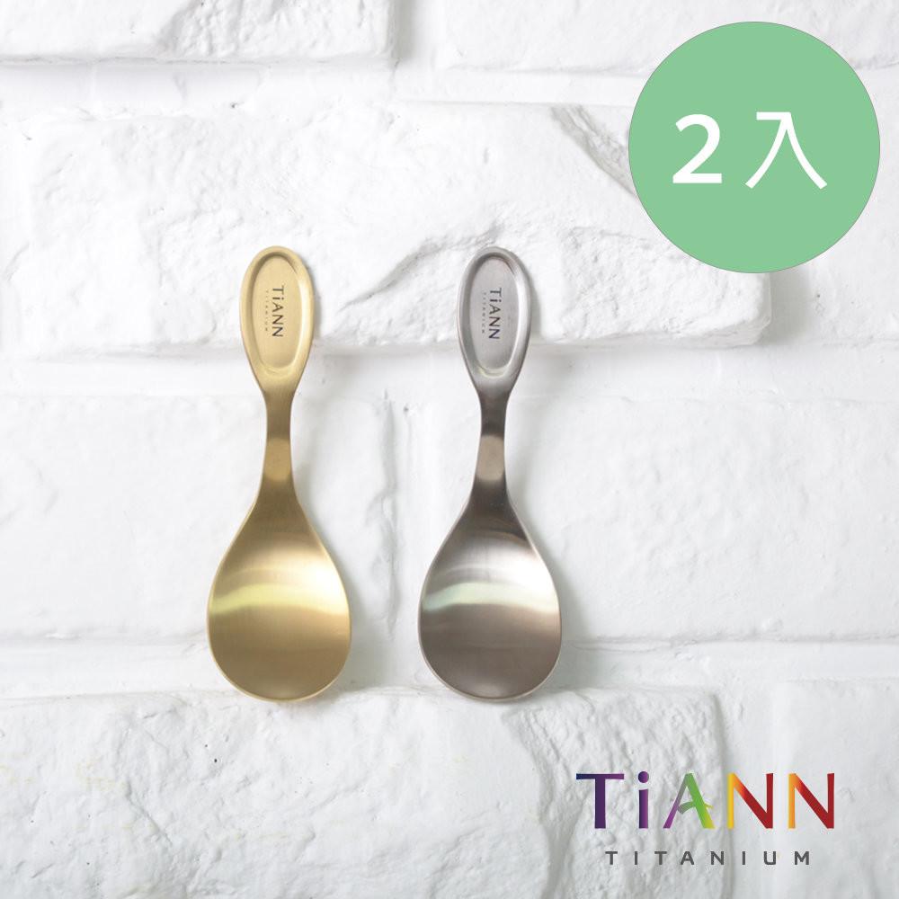 tiann 純鈦餐具純鈦 小湯匙套組 2入 雙色可選