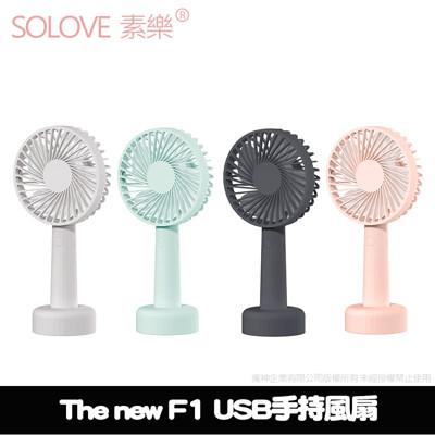 【覓ME - 台灣總代理】SOLOVE NEW F1 手持風扇 (6.5折)