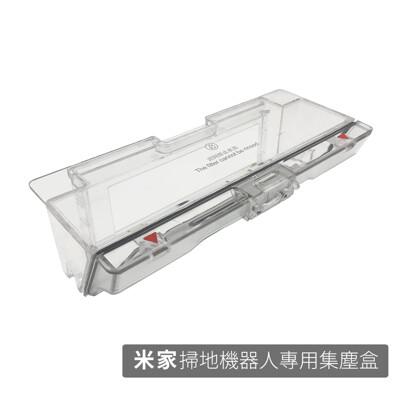 小米/米家 掃地機器人集塵盒(副廠) (7.6折)