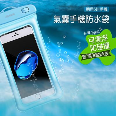 【USAMS】 氣囊防水袋 氣泡 可拍照 手機防水袋 適用6吋以下手機 玩水必備 旅遊 玩水 (2.9折)