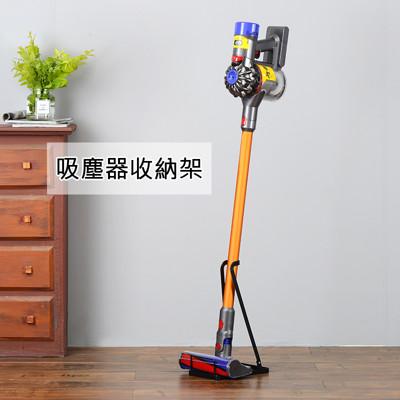吸塵器收納架 免打孔落地置物架 收納支架 適用戴森dyson吸塵器 (6.7折)