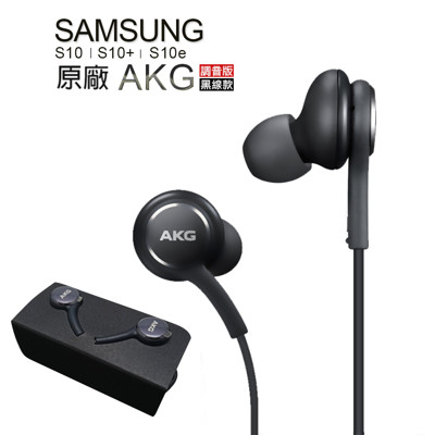 SAMSUNG Galaxy S10/10E/S10+ S9 Plus 原廠耳機 AKG 線控耳機 (7.1折)
