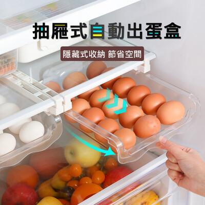 冰箱雞蛋收納盒 抽屜式 保鮮雞蛋盒 自動出蛋 收納蛋盒架 裝蛋架 鴨蛋