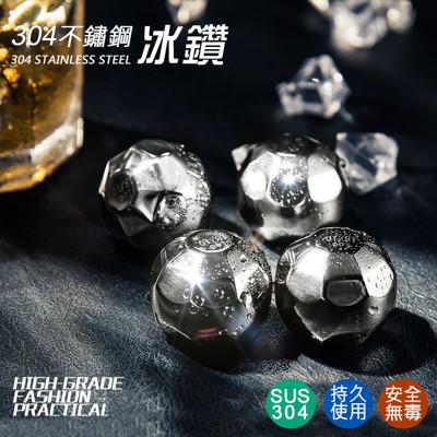 【6入裝】304不鏽鋼冰鑽冰塊 #304(18-8) 冰石/冰球/不銹鋼冰塊 SGS檢驗 可重覆使用 (3.8折)