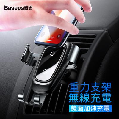 【Baseus】金屬重力Qi快速無線充電車用支架/車架(送QC快充雙USB車充頭) (6.8折)