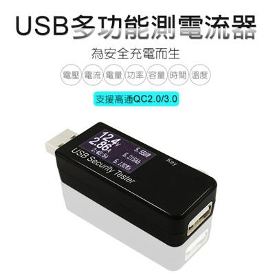 USB電壓/電流測試儀 測電流神器 手機/充電器/移動電源/電量監測/檢測器 支援QC 2.0/3. (4.3折)