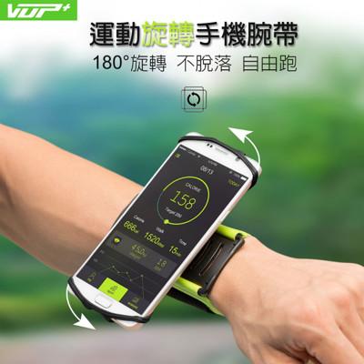 【VUP】運動旋轉手機腕包 180°旋轉 運動腕帶 手機腕帶 跑步 健身 6吋以下適用 (4.6折)