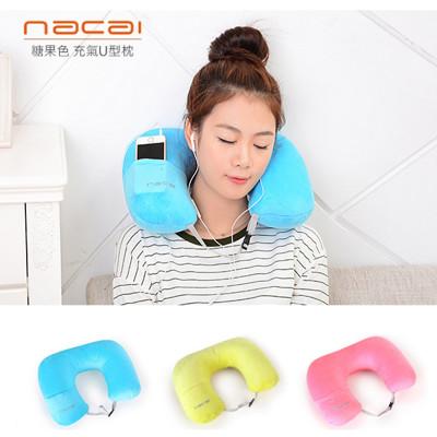 U型旅行充氣枕 可放手機 頸椎護頸枕 旅行枕 頸椎保健枕 飛機旅行枕 (4.1折)