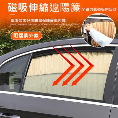 車用磁吸式軌道遮陽簾 汽車磁性伸縮窗簾 全磁力軌道吸附 隔熱/防曬/遮光  (1組2片裝) (7.2折)