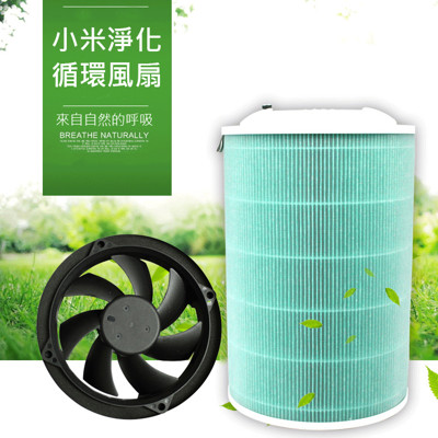 小米空氣淨化循環風扇 自製空氣清淨機淨化器 淨化風扇 除霧霾/PM2.5/甲醛/煙味 適用小米濾芯 (7.7折)