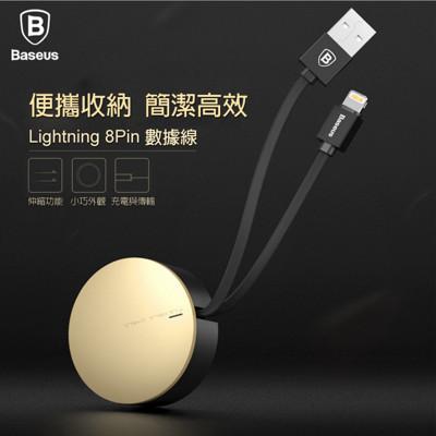 【Baseus】 Apple Lightning 8Pin 圓型伸縮傳輸充電線 隱藏線材 扁線型 (4.5折)