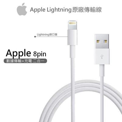 Apple蘋果適用 傳輸線 Apple Lightning 8pin新款 充電線/數據線 (3.6折)