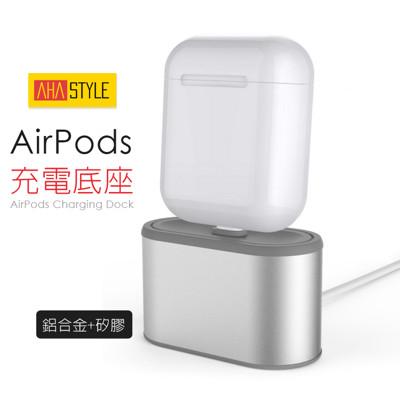 Apple藍牙耳機 Airpods充電底座/支架 鋁合金充電座 iPhone/TV Remote (5.1折)