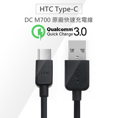 HTC原廠 TYPE-C充電傳輸線 DC M700 USB-C Type-C QC 3.0 快速充電 (3.8折)