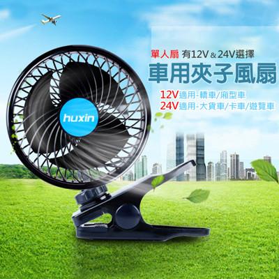 車用渦流循環扇 夾子風扇 6吋 電風扇 大風量+二段式調速 涼風扇 可調角度 (12V/24V) (6.9折)