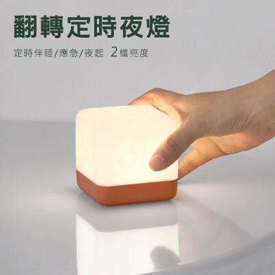 【HBK】方形翻轉定時夜燈 伴睡燈/餵奶燈/裝飾燈 USB充電 四段延時關燈 (5.1折)